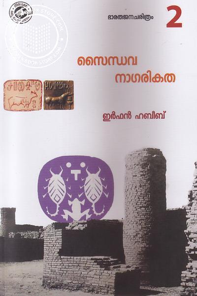 Cover Image of Book സൈവന്ധവ നാഗരികത - 2