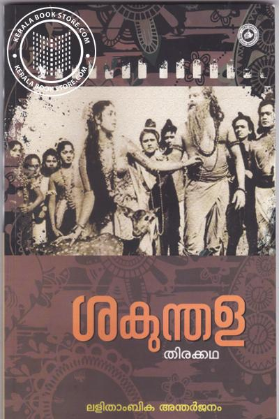 Cover Image of Book Sakunthala