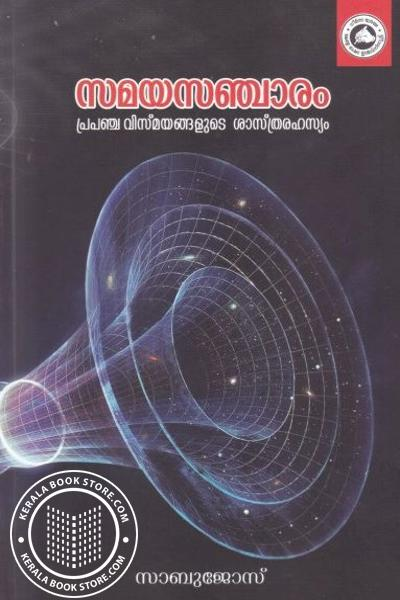 Cover Image of Book Samaya Sancharam