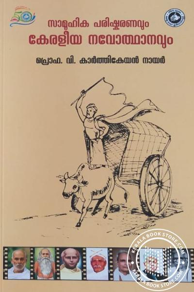 Cover Image of Book Samoohika Parishkaranavum Keraleeya Navodhanavum
