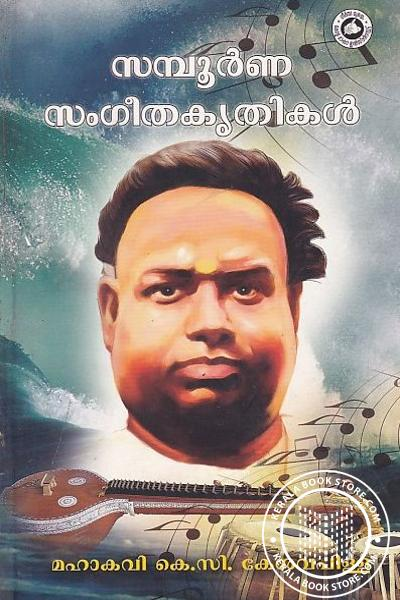 Cover Image of Book സമ്പൂര്ണ സംഗീത കൃതികള്