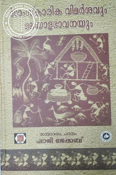 Cover Image of Book സാംസ്കാരിക വിമര്ശനവും മലയാള ഭാവനയും