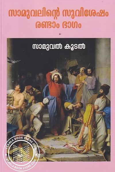 Cover Image of Book സാമുവേലിന്റെ സുവിശേഷം ഭാഗം - 2