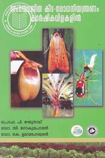 Cover Image of Book സംയോജിത കീട- രോഗ നിയന്ത്രണം കാര്ഷിക വിളകള്