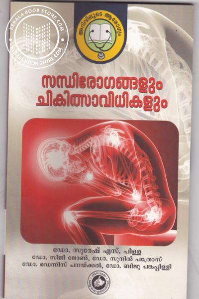 Image of Book Sandhirogangalum Chikithsavidhikalum