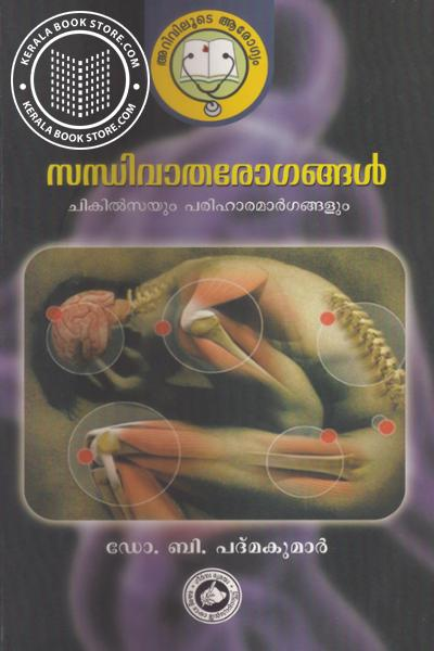 Cover Image of Book Sandivada Rogangal