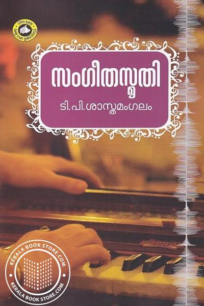 Cover Image of Book സംഗീതസ്മൃതി