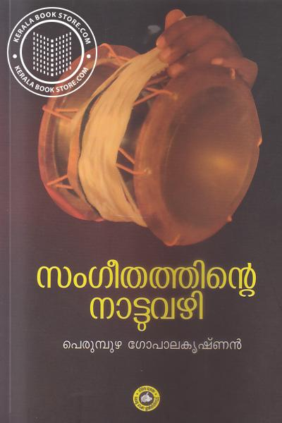 Cover Image of Book Sangeethathinte Nattu Vazhy
