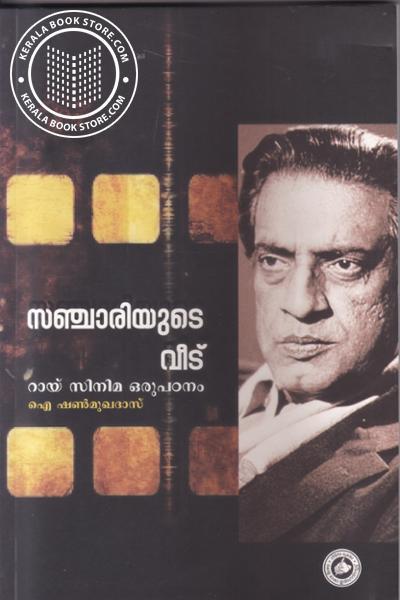 Cover Image of Book Sanjariyude Veedu- Ray Cinima Oru Padanam