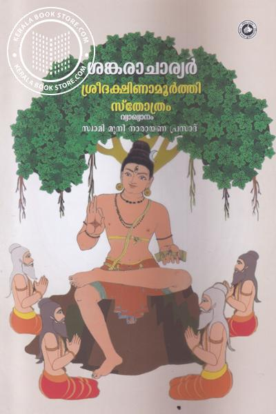 Cover Image of Book Sankaracharyar Sri Dakshinamurthi Stotram