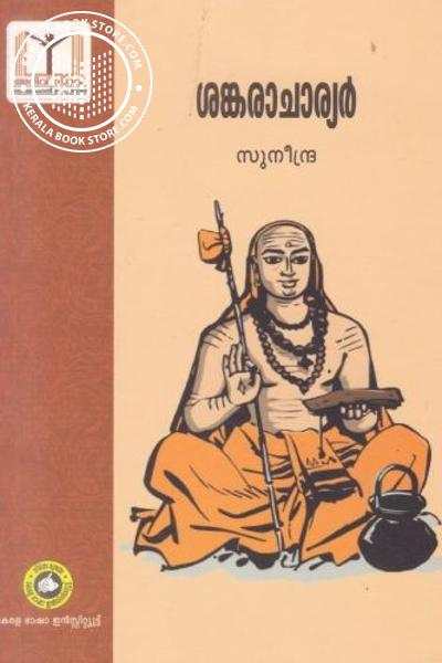 Cover Image of Book Sankaracharyar