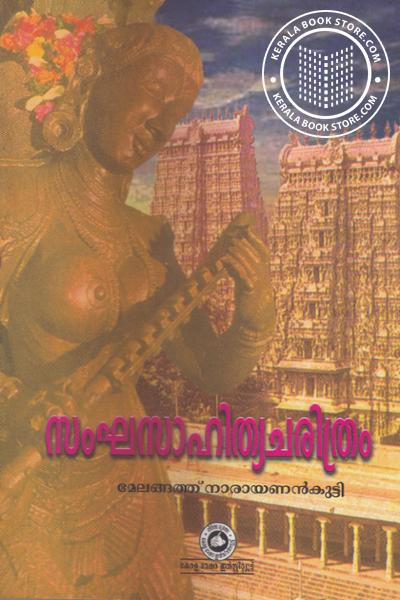 Cover Image of Book Sankha Sahitya Charitram