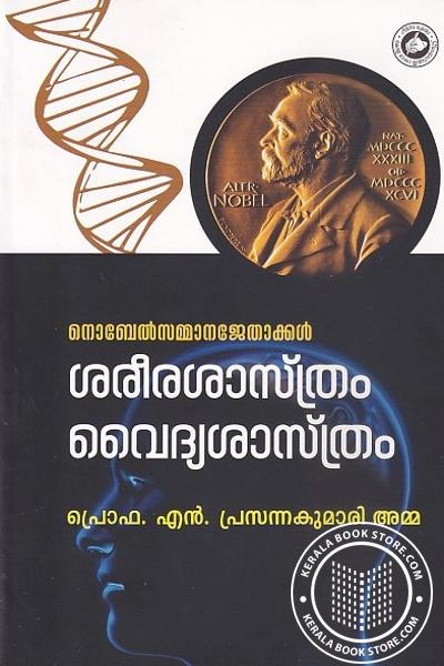 Cover Image of Book ശരീരശാസ്ത്രം വൈദ്യശാസ്ത്രം