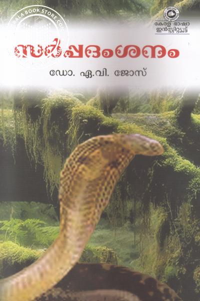 Cover Image of Book സര്പ്പദംശനം