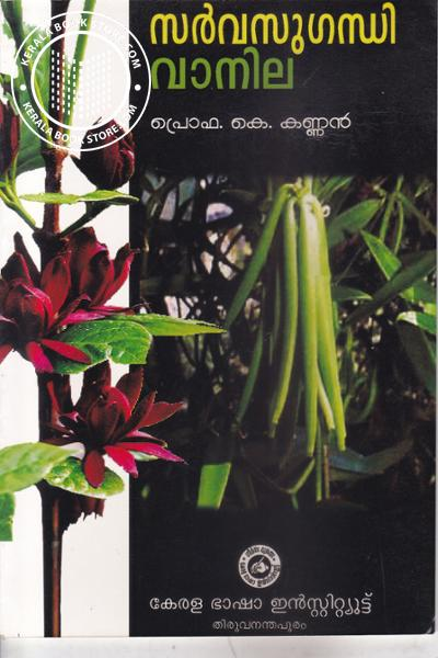 Cover Image of Book Sarvasugandhi Vanila