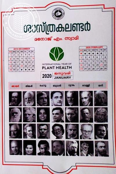 Cover Image of Book ശാത്രകലണ്ടര്‍