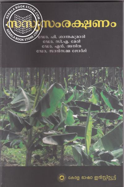 Image of Book Sashya Samrakshanam