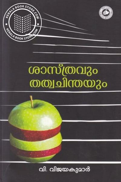Image of Book Sasthravum Thathvachinthayum