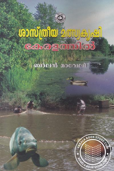 Cover Image of Book Sasthriya Malsyakrishi Keralathil