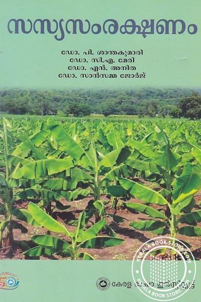 Cover Image of Book Sasya Samrakshanam
