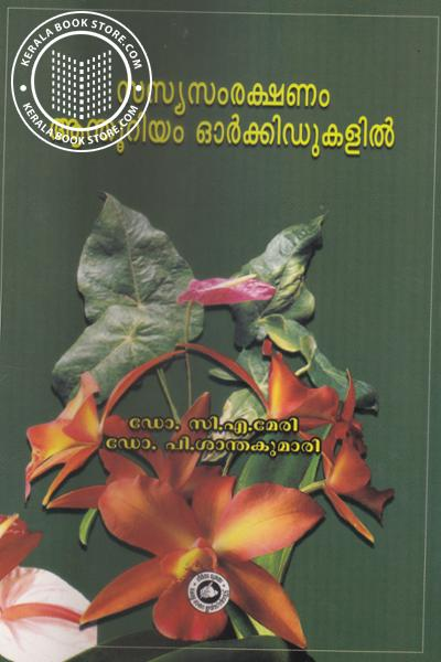 Cover Image of Book സസ്യസംരക്ഷണം ആന്തൂറിയം ഓര്ക്കിഡുകളില്