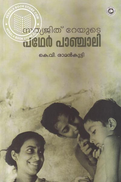 Cover Image of Book Sathyajit Royyude Pather Panchali
