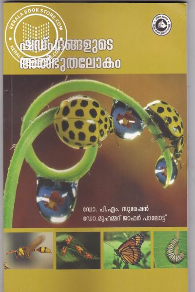 Cover Image of Book Shadpadangalude Alvudalokam