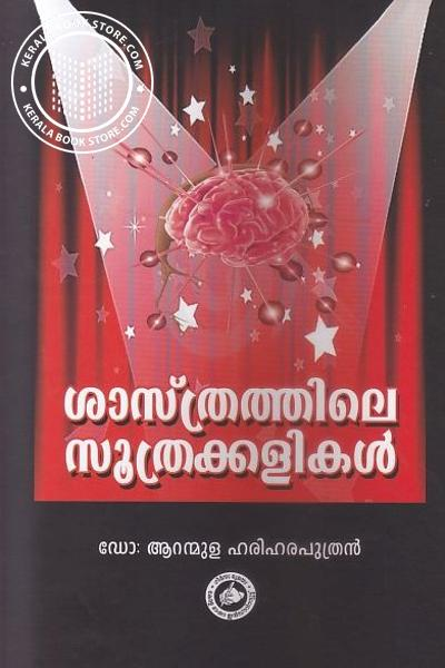 Cover Image of Book Shastrathile Sootrakalikal
