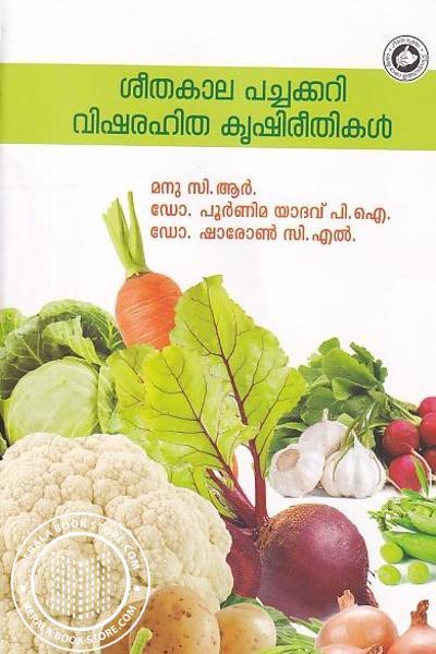 Cover Image of Book ശീതകാല പച്ചക്കറി വിഷരഹിത കൃഷിരീതികള്