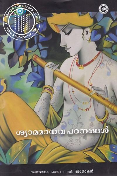Cover Image of Book ശ്യാമമാധവ പഠനങ്ങള്