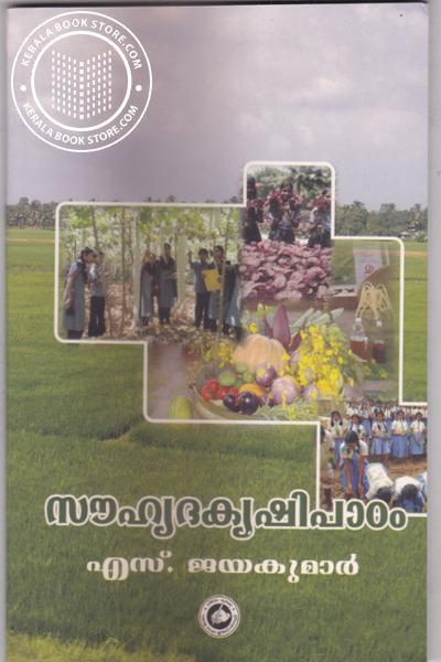 Image of Book Souhrida Krishipatam