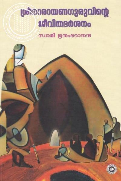 Cover Image of Book ശ്രീനാരായണ ഗുരുവിന്റെ ജീവിതദര്ശനം