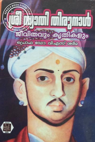 Cover Image of Book Sree Swathi Thirunal Jeevithavum Krithikalum