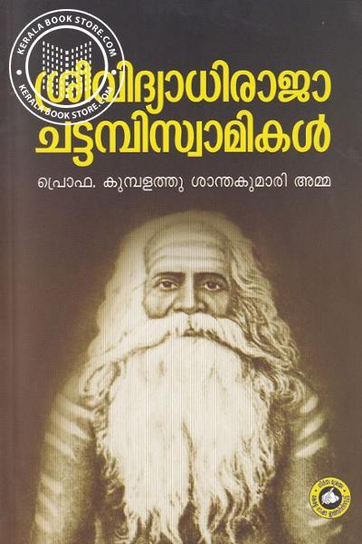 Cover Image of Book ശ്രീവിദ്യാധിരാജാ ചട്ടമ്പിസ്വാമികള്