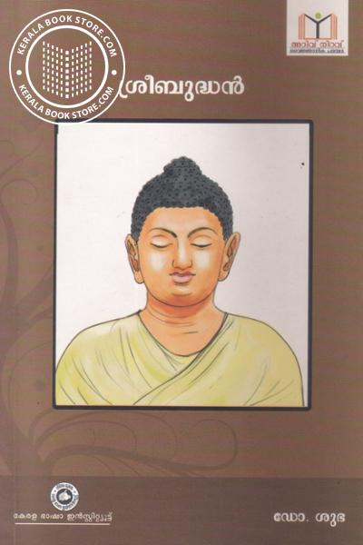 Cover Image of Book Sreebudhan