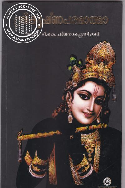 Cover Image of Book Sreekrishna Paramathma