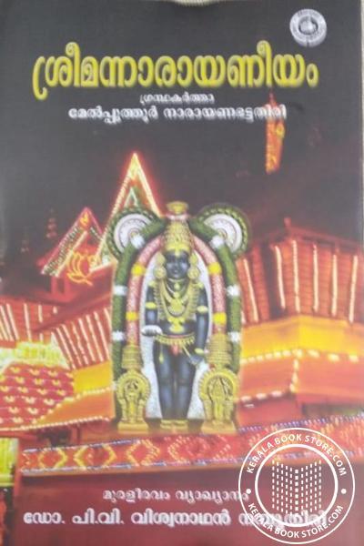 Cover Image of Book ശ്രീമന്നാരായണീയം