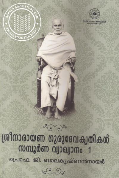 Cover Image of Book Sreenarayana Gurudeva Krithikal Sampoorna Vyakhyanam -1