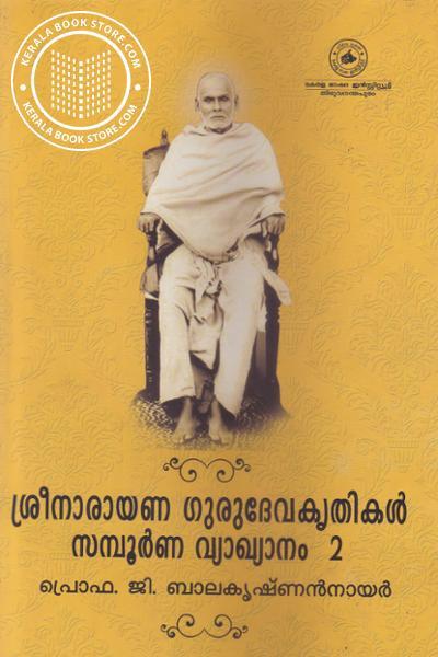 Image of Book Sreenarayana Gurudeva Krithikal Sampoorna Vyakhyanam -2