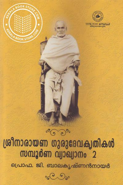 Cover Image of Book Sreenarayana Gurudeva Krithikal Sampoorna Vyakhyanam -2