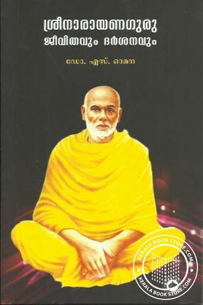 Cover Image of Book Sreenarayanaguru jeevithavum darsanavum