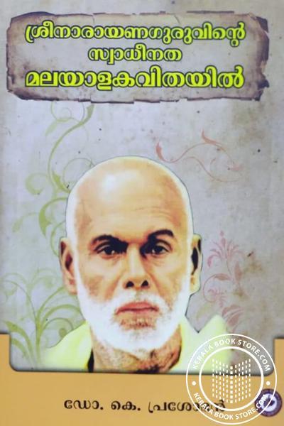 Cover Image of Book ശ്രീനാരായണഗുരുവിന്റെ സ്വാധീനിത മലയാളകവിതകള്