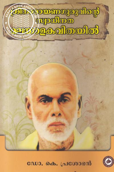 Image of Book ശ്രീനാരയണ ഗുരുവിന്റെ സ്വാധീനത മലയാളകവിതയില്