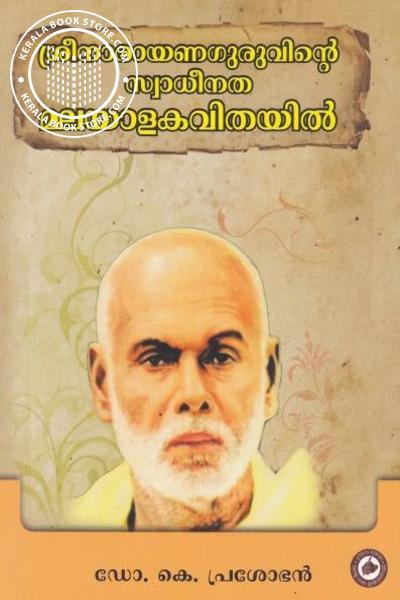 Cover Image of Book ശ്രീനാരായണ ഗുരുവിന്റെ സ്വാധീനത മലയാളകവിതയില്