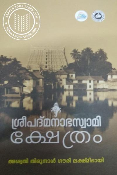 Cover Image of Book Sreepadmanabha Swamy Kshethram