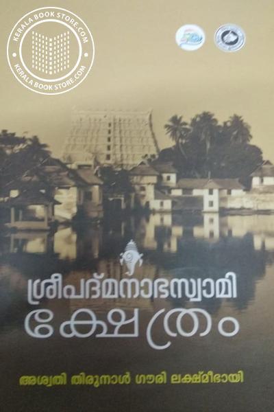 Cover Image of Book ശ്രീപദ്മനാഭ സ്വാമി ക്ഷേത്രം