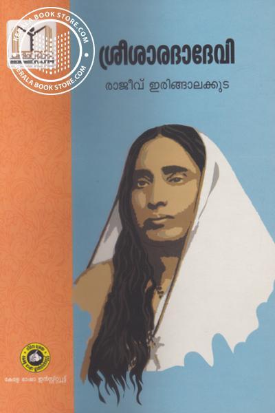 Image of Book ശ്രീശാരദാദേവി