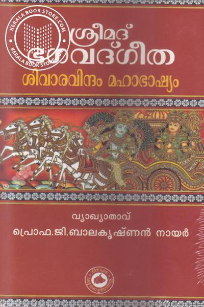Cover Image of Book ശ്രീമദ് ഭഗത് ഗീത ശിവാരവിന്ദം മഹാഭാഷ്യം