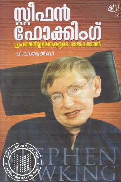 Image of Book Stephen Hawking