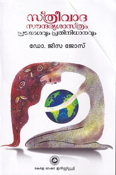 Cover Image of Book സ്ത്രീവാദ സൗന്ദര്യശാസ്ത്രം പ്രയോഗവും പ്രതിനിധാനവും